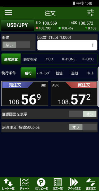 JFX[MATRIXTRADER]のAndroid注文画面