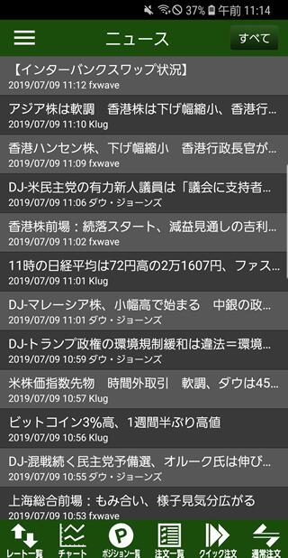 JFX[MATRIXTRADER]のAndroidニュース画面