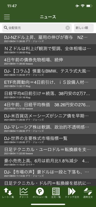 JFX[MATRIXTRADER]のiPhoneニュース画面