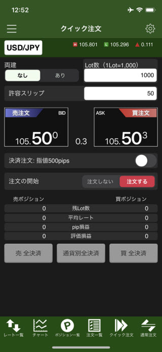 JFX[MATRIXTRADER]のiPhoneスピード系注文画面