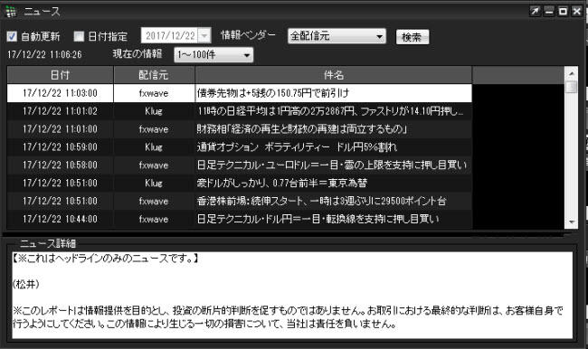 JFX[MATRIXTRADER](情報ツール)