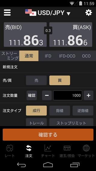 カブドットコム証券[シストレFX]Android注文画面