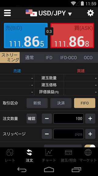 カブドットコム証券[シストレFX]Androidスピード系注文画面