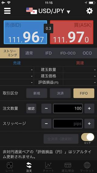 カブドットコム証券[シストレFX]のiPhoneスピード系注文画面