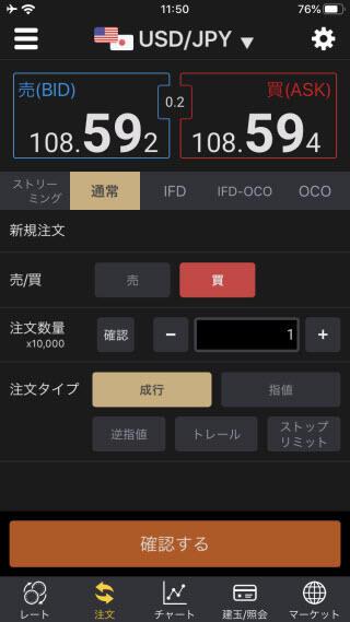 カブドットコム証券[シストレFX]iPhone注文画面