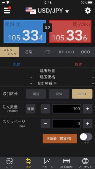auカブコム証券[シストレFX]のiPhoneスピード系注文画面