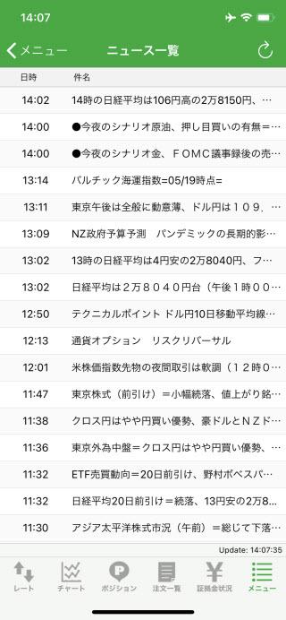 岡安商事【くりっく365】iPhoneニュース画面