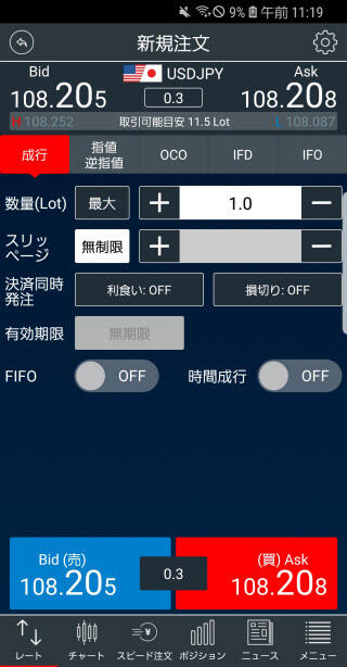トレイダーズ証券[LIGHTFX]のAndroid注文画面