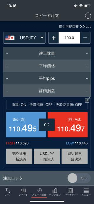 トレイダーズ証券[LIGHTFX]iPhoneスピード注文画面