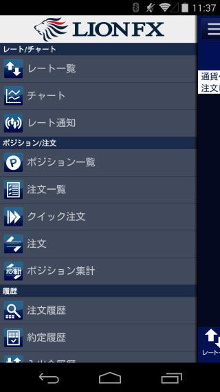 ヒロセ通商[LIONFX]のAndroidTOP画面
