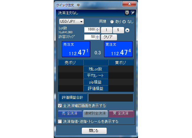 ヒロセ通商[LIONFX](スピード注文系システム)