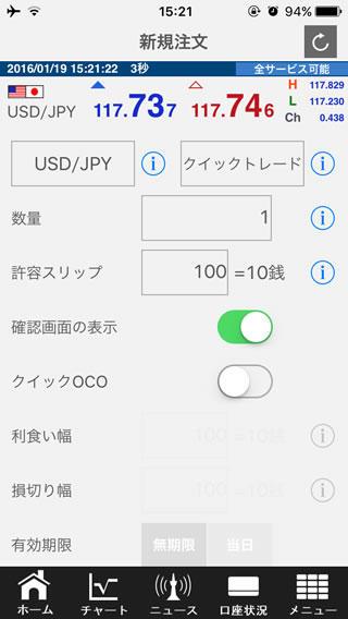 ライブスター証券[ライブスターFX]iPhone注文画面