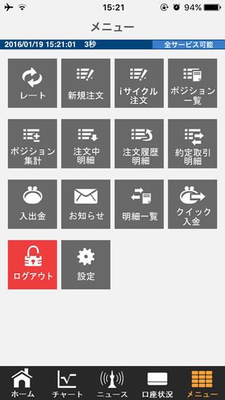ライブスター証券[ライブスターFX]iPhoneTOP画面