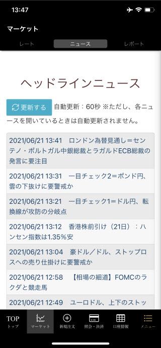 マネースクエア[マネースクエアFX]iPhoneマーケット情報