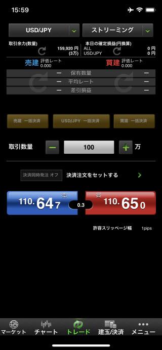 マネーパートナーズ[パートナーズFX]iPhone注文画面
