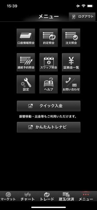 マネーパートナーズ[パートナーズFXnano]iPhoneTOP画面
