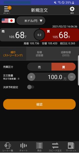 松井証券[松井証券 MATSUI FX]Android注文画面