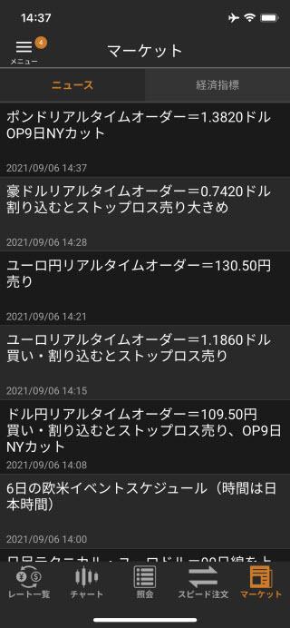 松井証券[松井証券 MATSUI FX]iPhoneニュース画面
