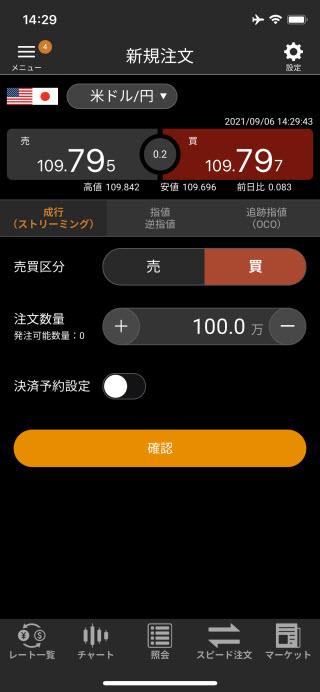 松井証券[松井証券 MATSUI FX]iPhone注文画面