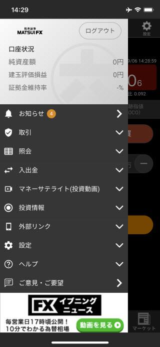 松井証券[松井証券 MATSUI FX]iPhoneTOP画面