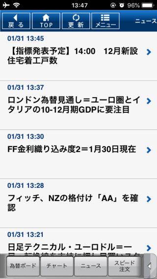 松井証券[NetFx]iPhoneニュース画面
