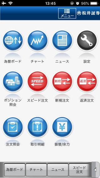 松井証券[NetFx]iPhoneTOP画面