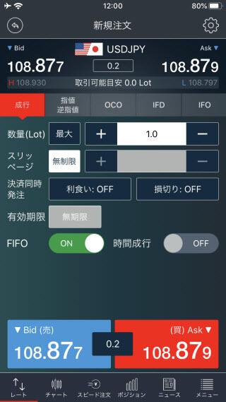 トレイダーズ証券[みんなのFX]のiPhone注文画面