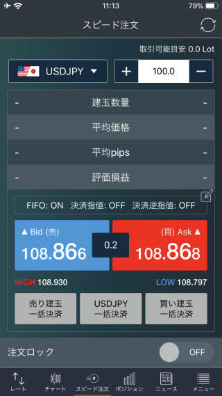 トレイダーズ証券[みんなのFX]のiPhoneスピード系注文画面