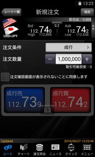 マネックス証券[マネックスFX]のAndroid注文画面