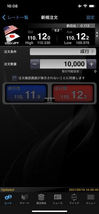 マネックス証券[マネックスFX]のiPhone注文画面