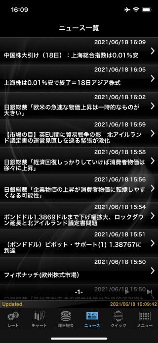 マネックス証券[マネックスFX]のiPhoneニュース画面