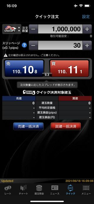 マネックス証券[マネックスFX]のiPhoneスピード系注文画面