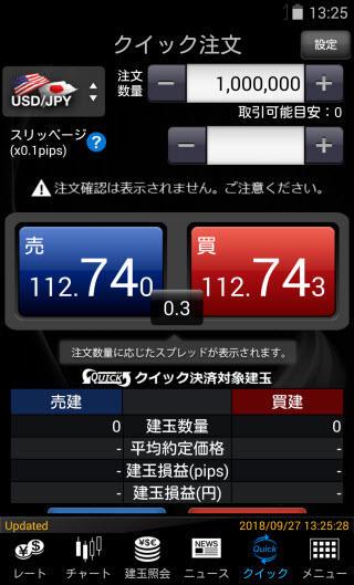 マネックス証券[マネックスFX]のAndroidスピード系注文画面