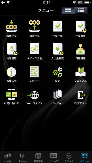 マネックス証券[マネックスFX]のiPhoneTOP画面