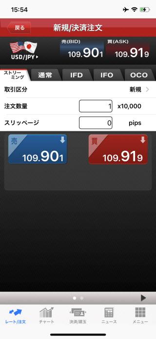 野村ネット&コール[ノムラFX]のiPhone注文画面