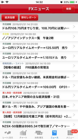野村ネット&コール[ノムラFX]のiPhoneニュース画面