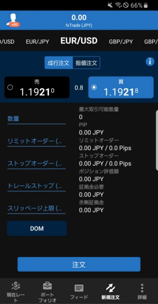 OANDAJapan[fxTrade]のAndroid注文画面