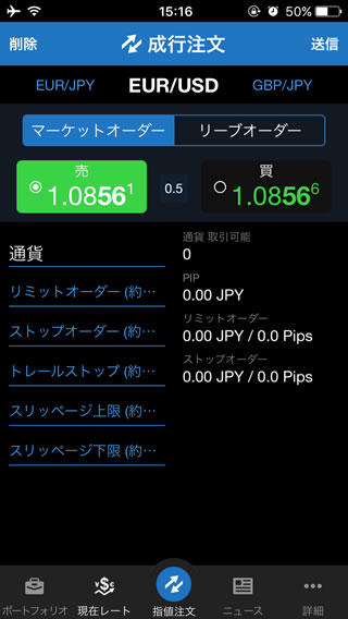OANDAJapan[fxTrade]iPhone注文画面