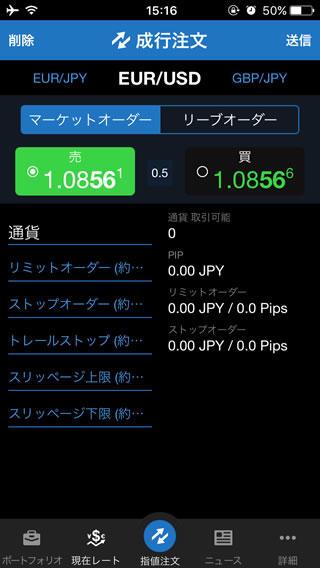 OANDAJapan[fxTrade]iPhone注文画面