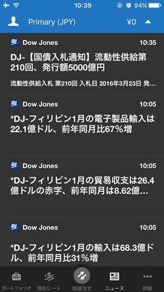 OANDAJapan[fxTrade]iPhoneニュース画面