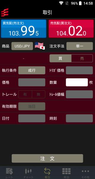 岡三オンライン証券【くりっく365】Android注文画面