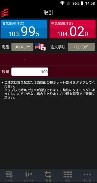 岡三オンライン証券【くりっく365】Androidスピード系注文画面