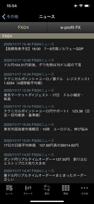 岡三オンライン証券【くりっく365】iPhoneニュース画面