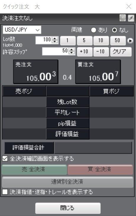 岡三オンライン証券[岡三アクティブFX](スピード注文系システム)