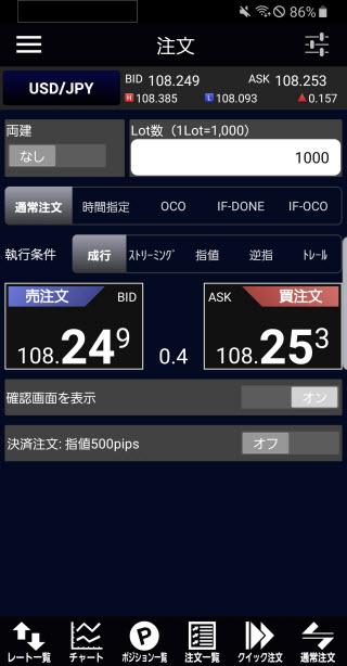 岡三オンライン証券[岡三アクティブFX]Android注文画面