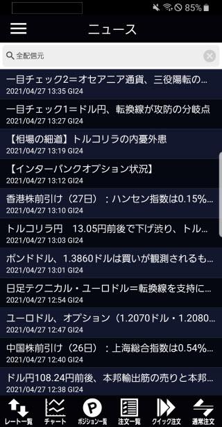 岡三オンライン証券[岡三アクティブFX]Androidニュース画面