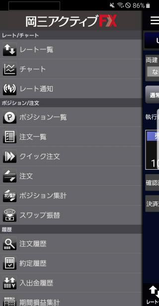岡三オンライン証券[岡三アクティブFX]AndroidTOP画面
