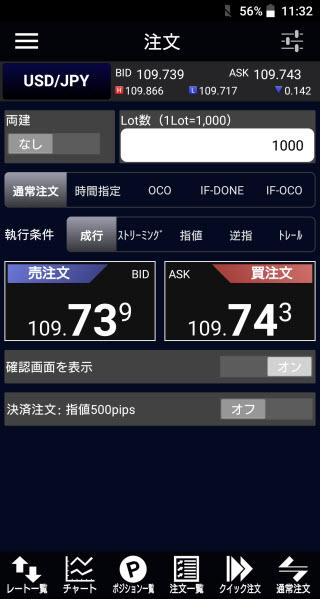 岡三オンライン証券[岡三アクティブFX]のAndroid注文画面