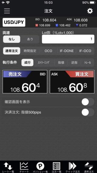 岡三オンライン証券[岡三アクティブFX]iPhone注文画面