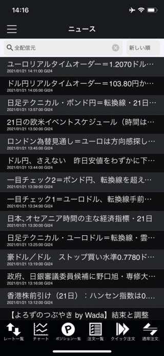 岡三オンライン証券[岡三アクティブFX]iPhoneニュース画面